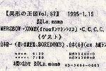 Xome at Igyou no Oukoku (Kingdom of Freaks) vol. 37 - January 15, 1995